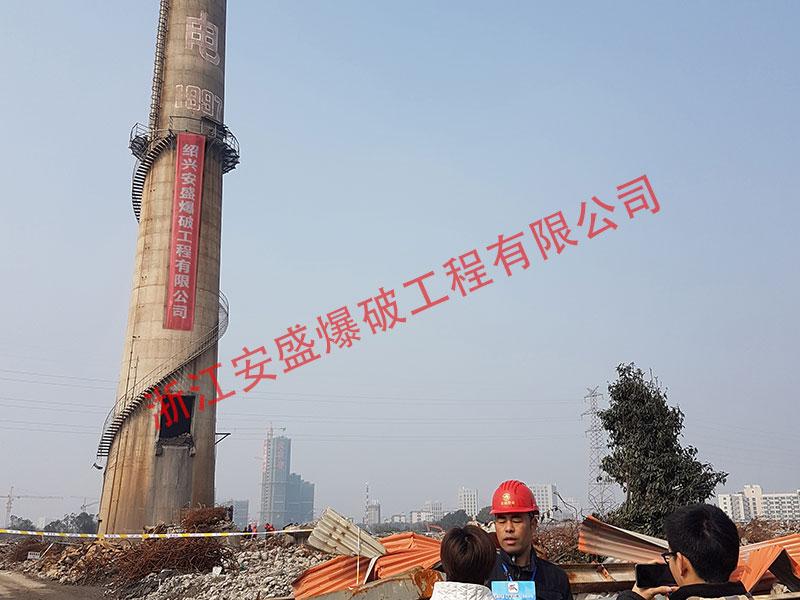 宁波长丰热电有限责任公司钢筋混凝土烟囱拆除工程