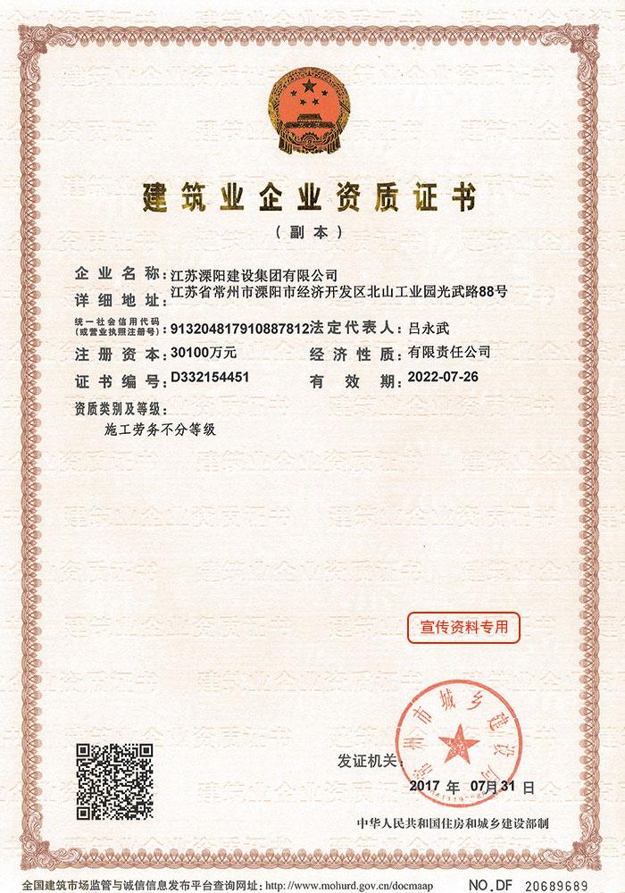 資質證書3