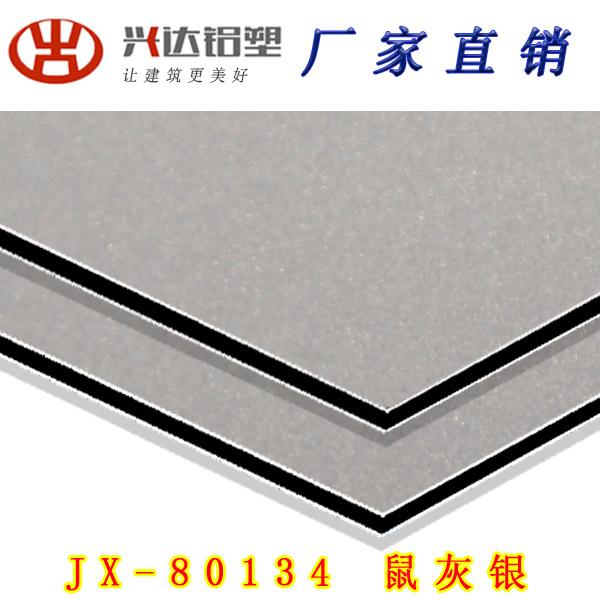 JX-80134 鼠灰銀