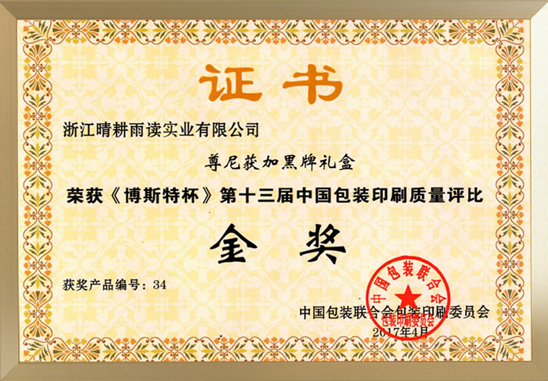 """Bost Cup"" Gold Award in the 13th China Packaging and Printing Quality Competition"