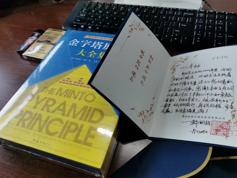 賀卡遞真情,書香暖人心----集團新年讀書活動