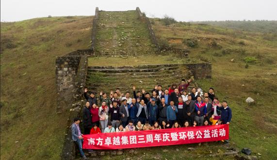 南卓集团三周年庆暨环保公益活动