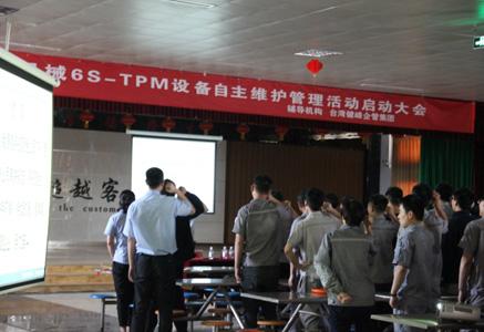 99电影网股份6S-TPM 設備自主維護管理活動啟動大會召開