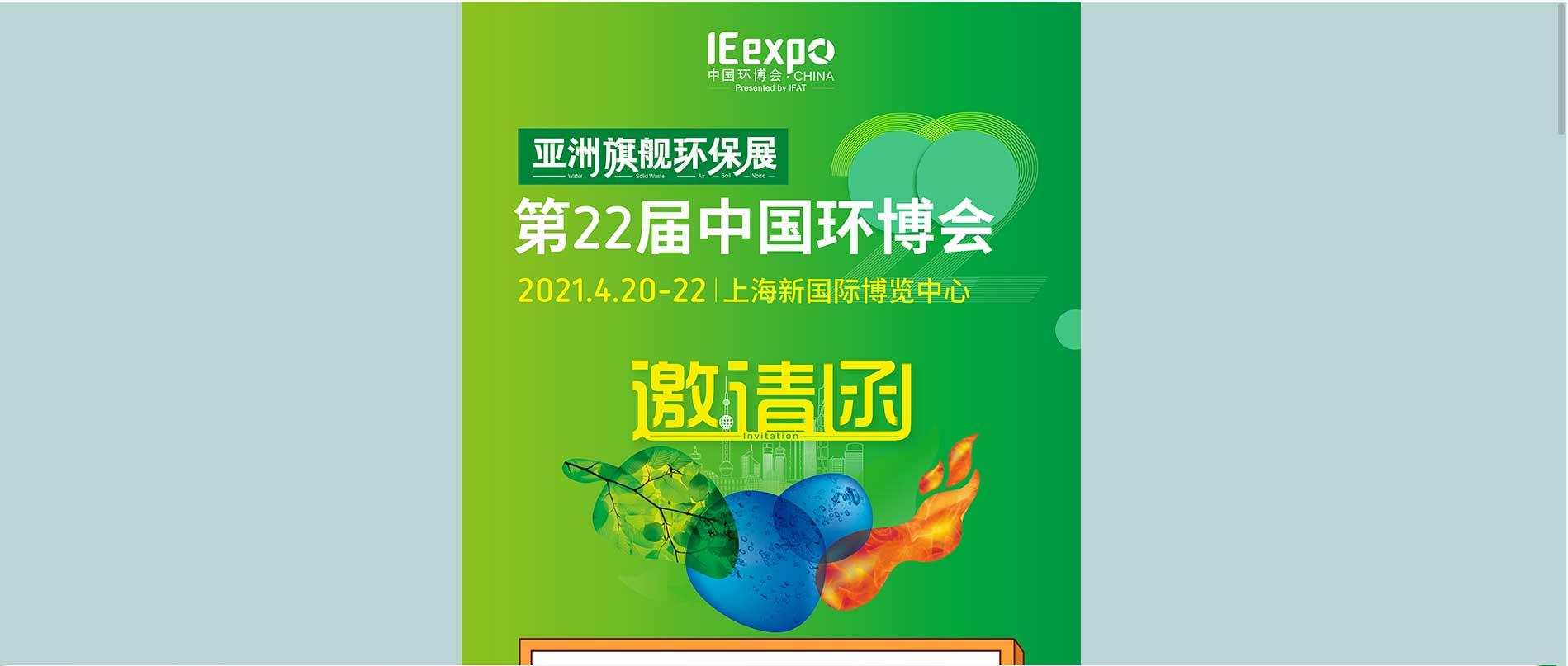 敏達環保相約上海新國際博覽中心
