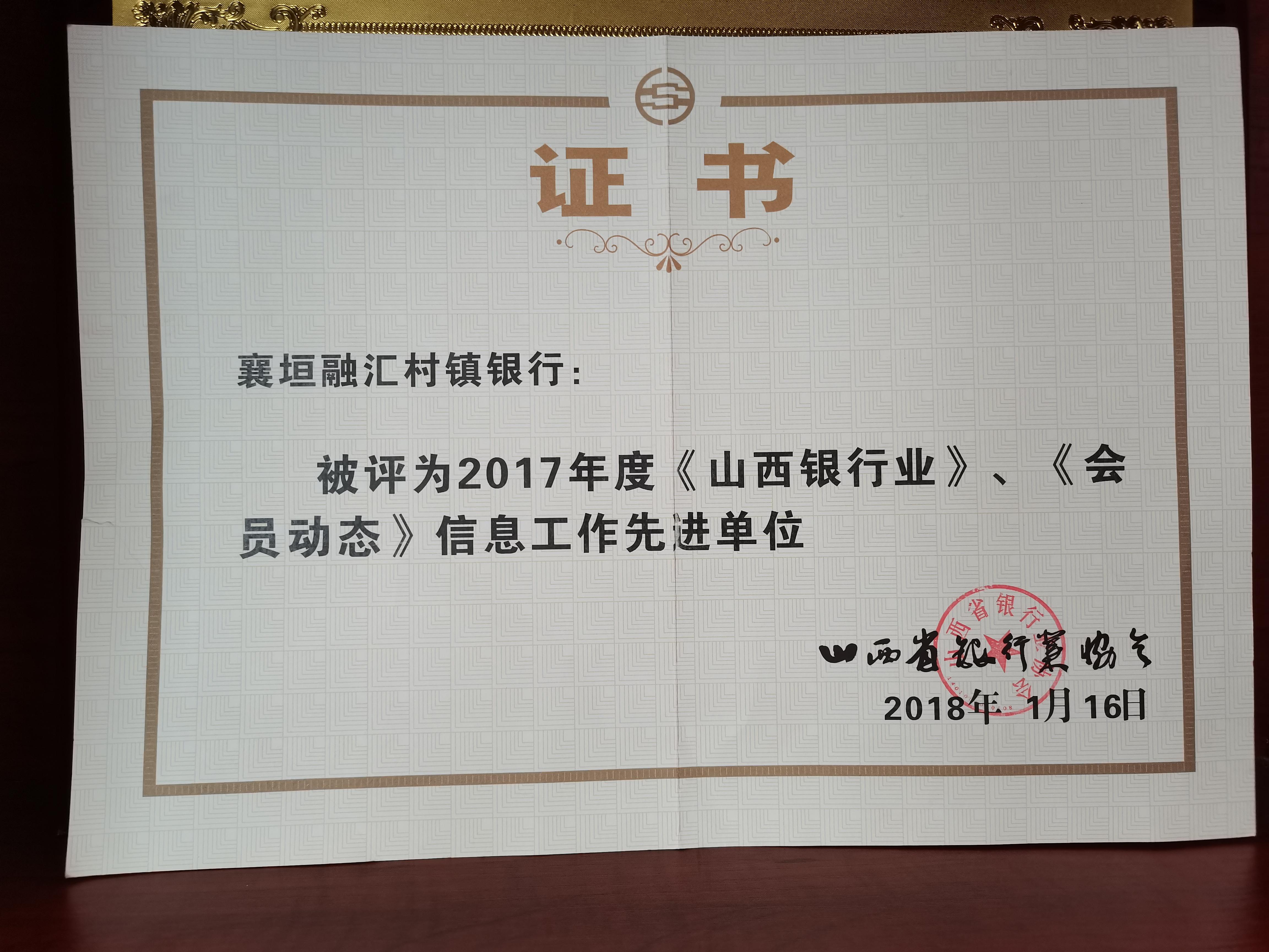 2018年1月16日 榮獲2017年度《山西銀行業》、《會員動態》信息工作先進單位榮譽證書