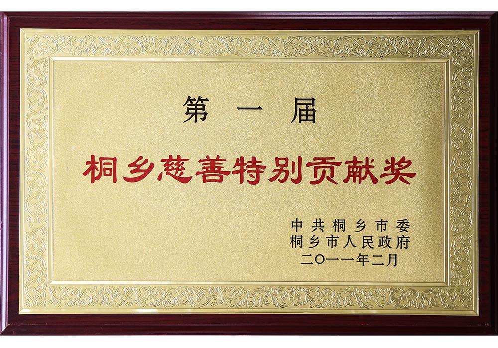桐鄉慈善特別貢獻獎