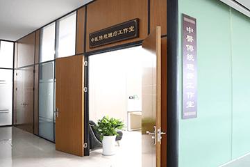中醫理療室