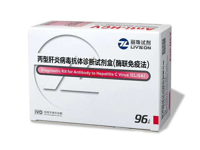 丙型肝炎病毒抗體診斷試劑盒(酶聯免疫法)