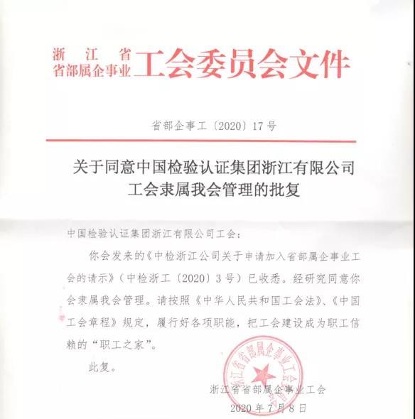 全新亮相|浙江公司工會正式加入浙江省部屬企事業工會