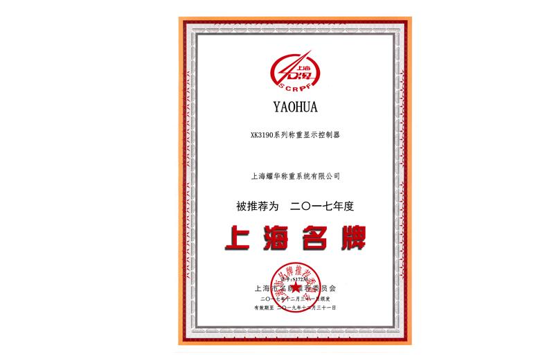 上海衡器協會