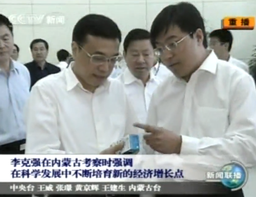 2008年李克強視察內蒙古-中央臺新聞