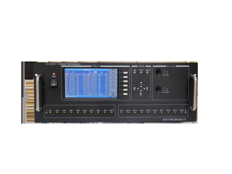 ZC1681B-Y多路扬声器寿命测试仪