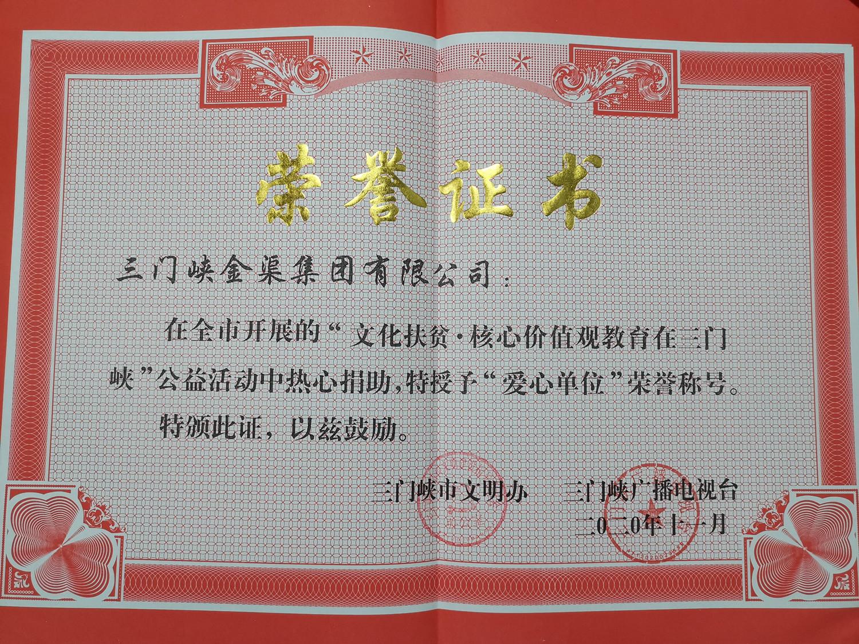 """集團公司榮獲""""愛心單位""""榮譽稱號"""