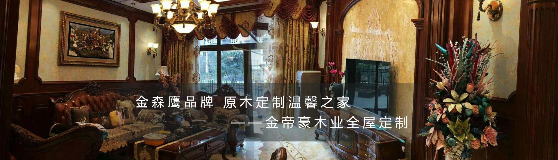 貴州省金帝豪木業有限公司