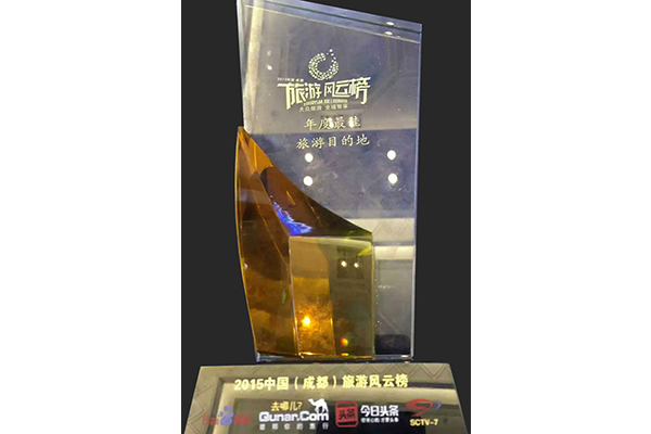 "Die Pine Scenic Spot won the 2015 China (Chengdu) Tourism Billboard ""The Best Tourist Destination of the Year"" award"