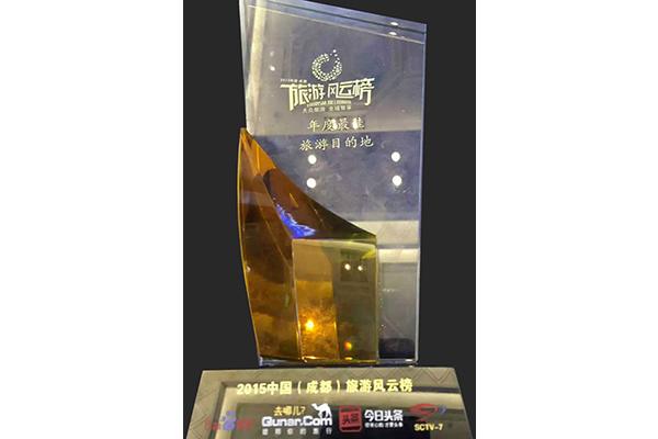 """叠松景区荣获2015中国(成都)旅游风云榜""""年度最佳旅游目的地""""奖"""
