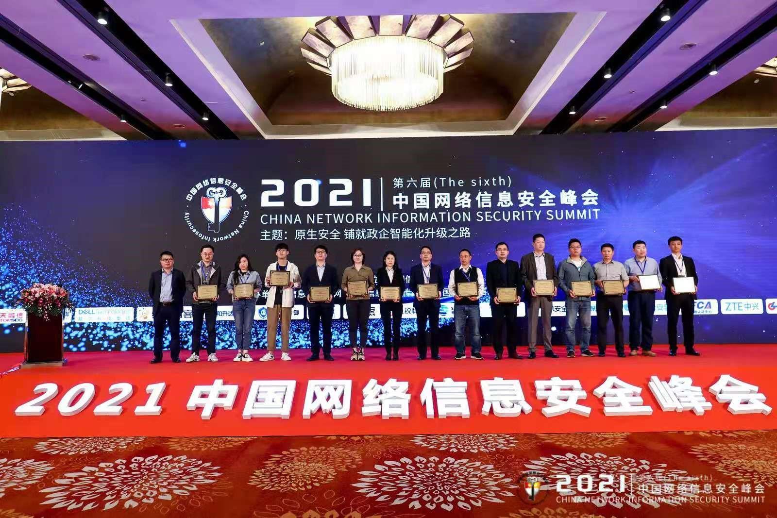 安速顺科技亮相中国网络信息安全峰会,倾力展现信息安全整体解决方案
