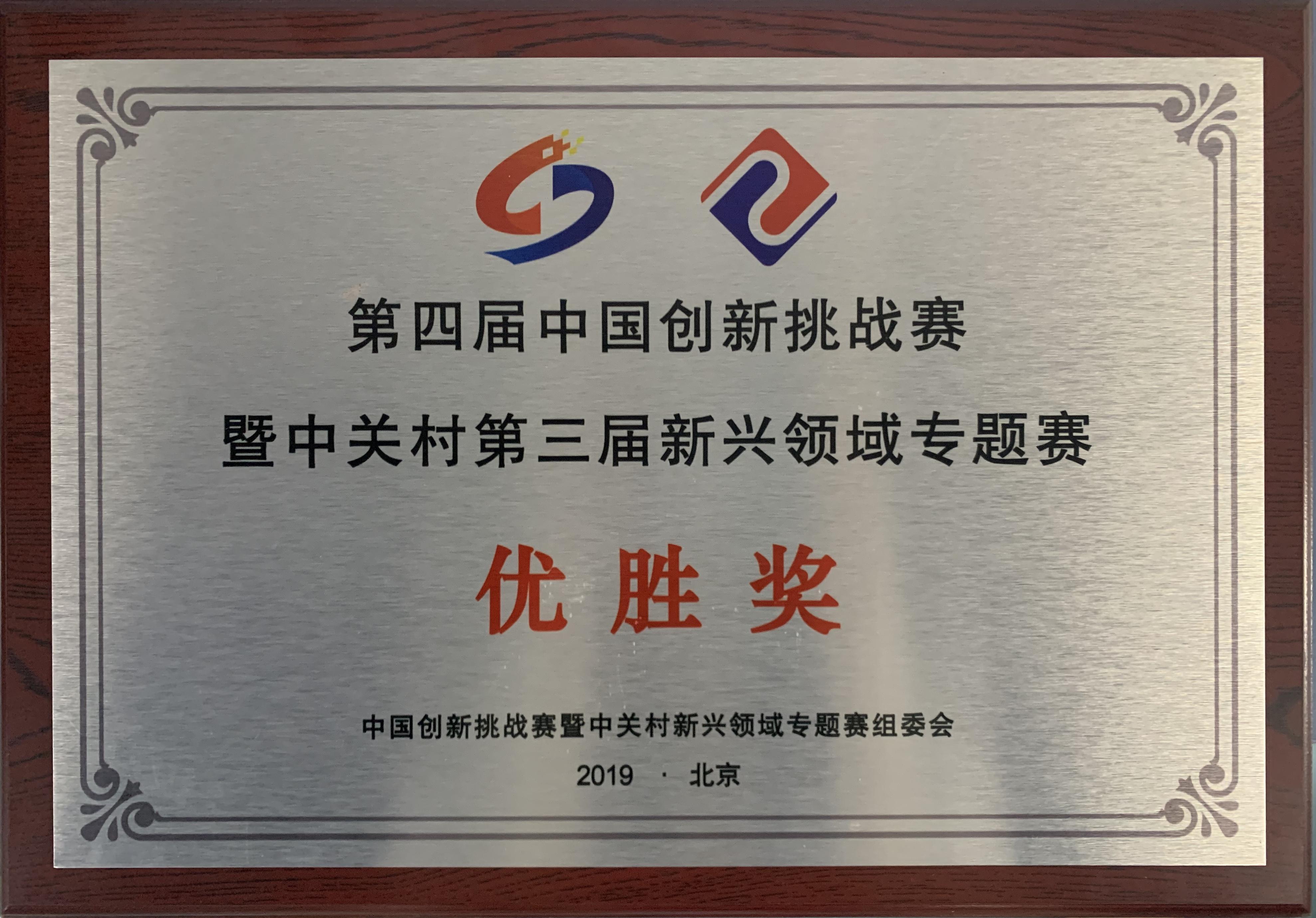 第四届中国创新挑战赛暨中关村第三届新兴领域专题赛优胜奖