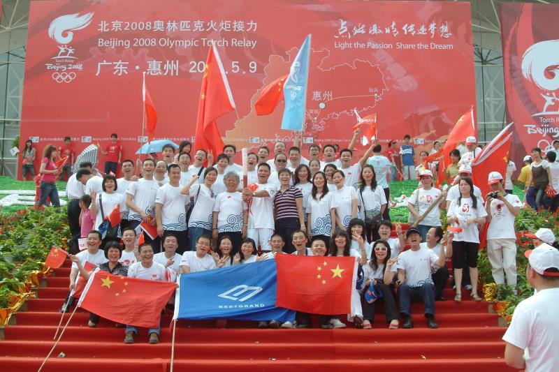 2008北京奥运会惠州火炬接力