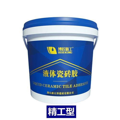 精工型·液體瓷磚膠