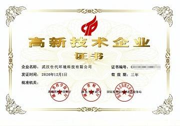 熱烈祝賀武漢仕代環境科技有限公司 獲評高新技術企業榮譽稱號