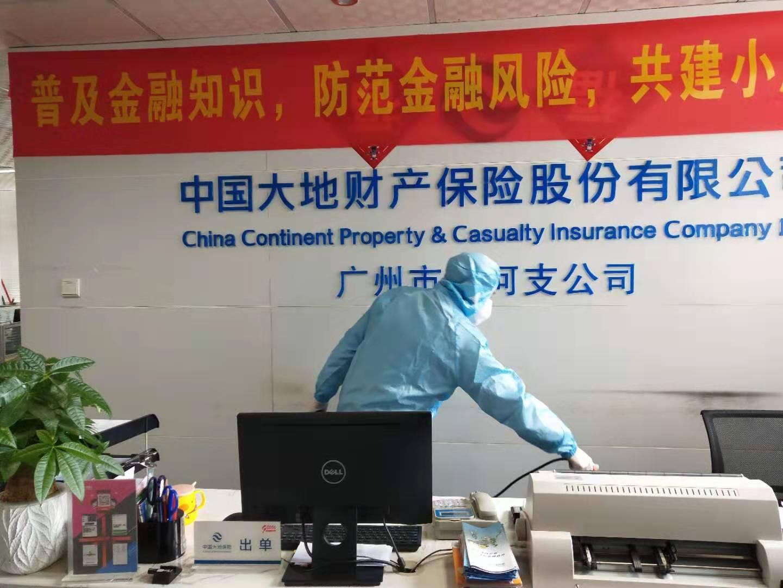 消毒殺菌---中國大地財產保險股份有限公司