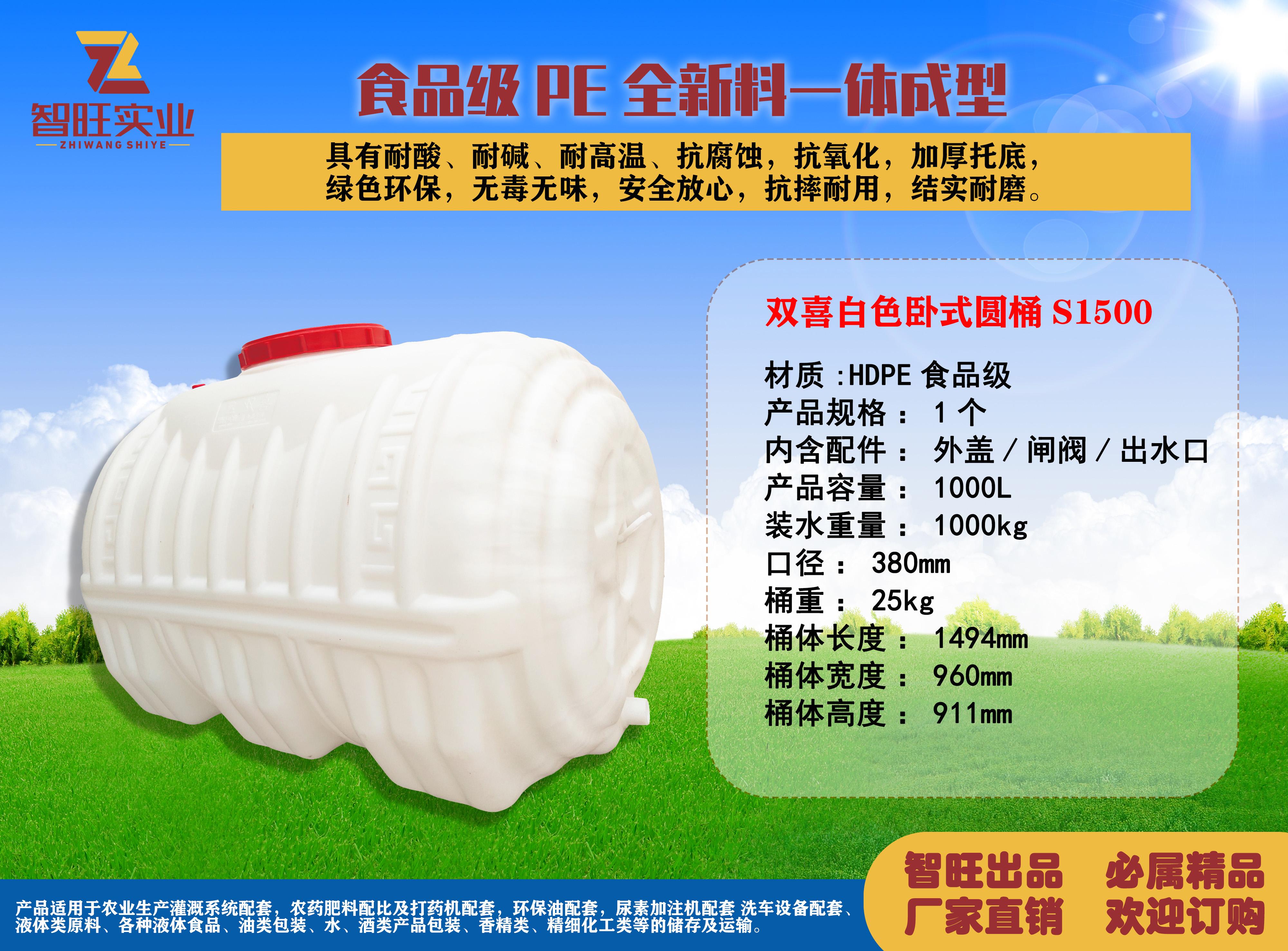 雙喜白色臥式圓桶S1500