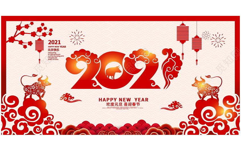 迎著曙光 向夢想出發 —— 2021年元旦獻詞