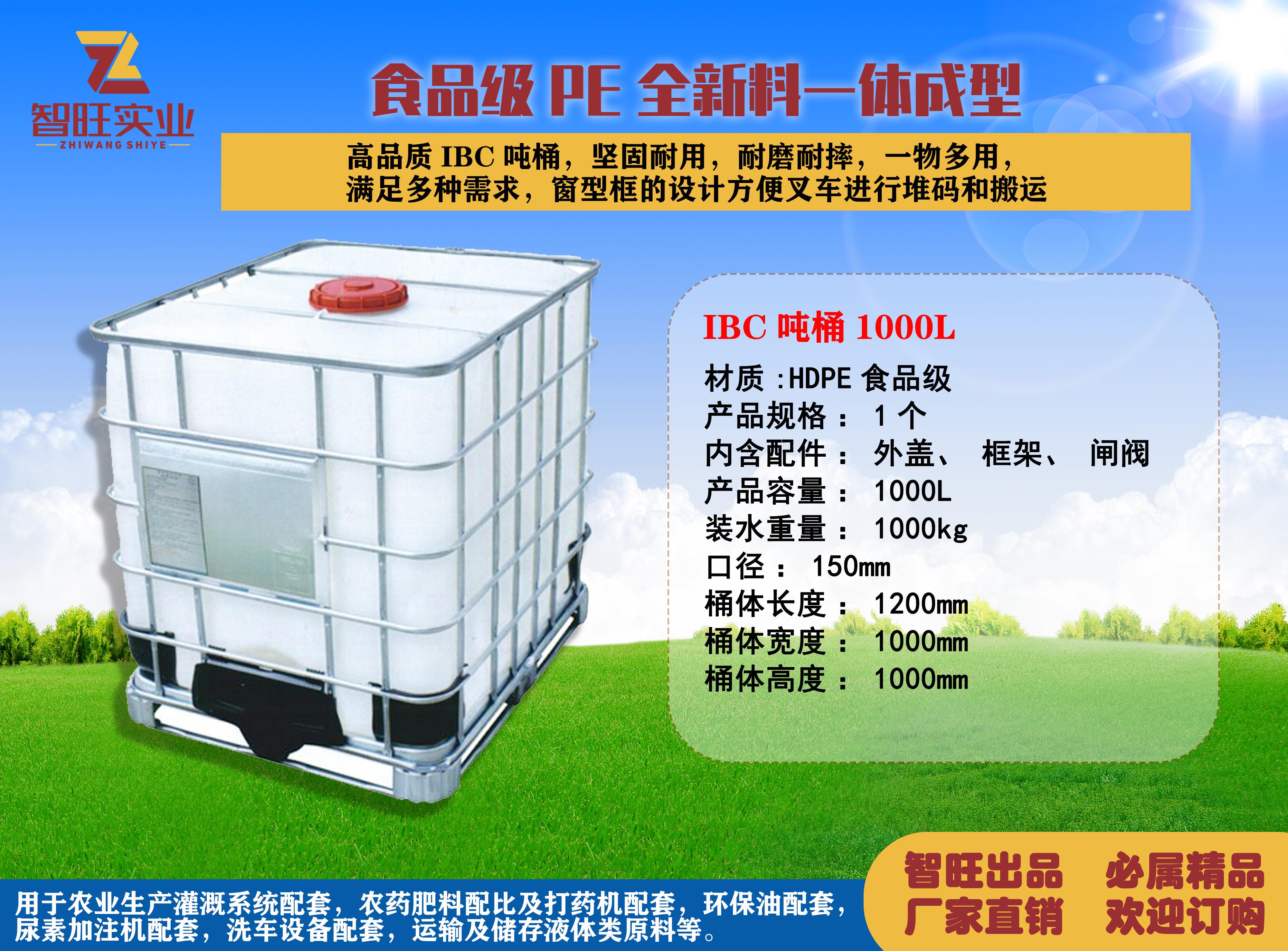 IBC集裝箱桶/噸桶