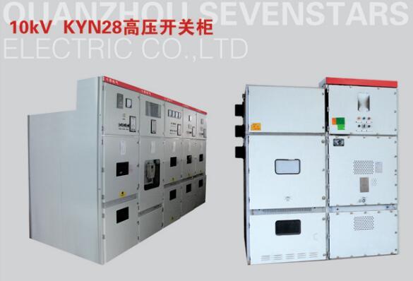 10kV KYN28高壓開關柜