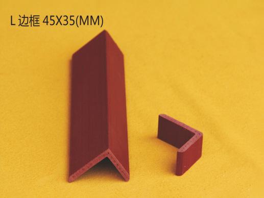 L邊框45x35(mm)