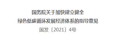 【關注】國務院:到2025年顯著提升綠色產業比重 加快實施紡織等多行業綠色化改造