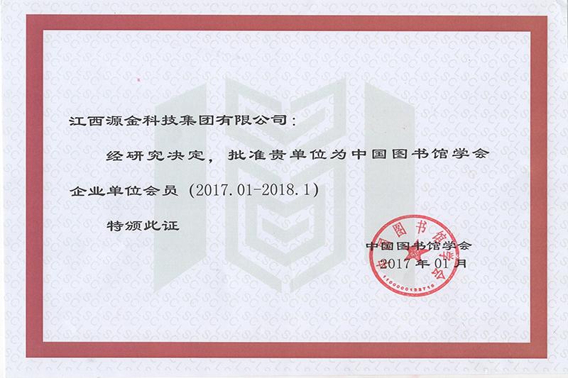 中国图书馆学会证书