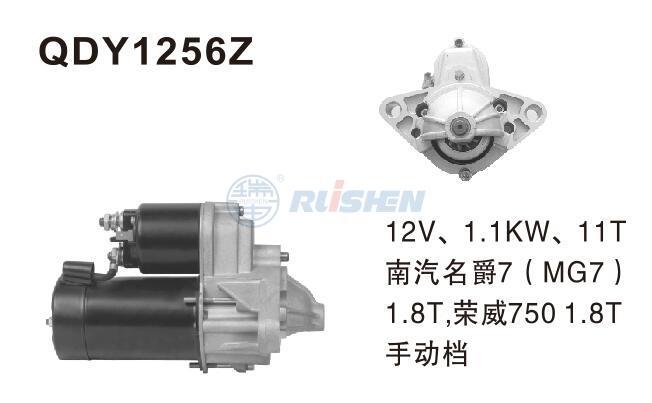 型号:QDY1256Z