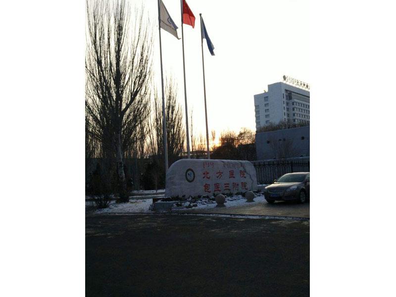 內蒙古包頭北方醫院