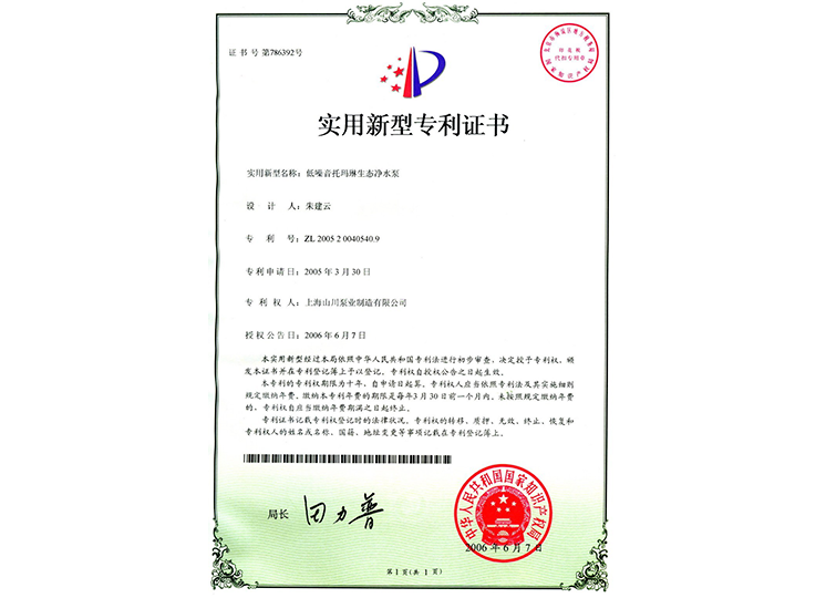 016SCDTP實用專利證書