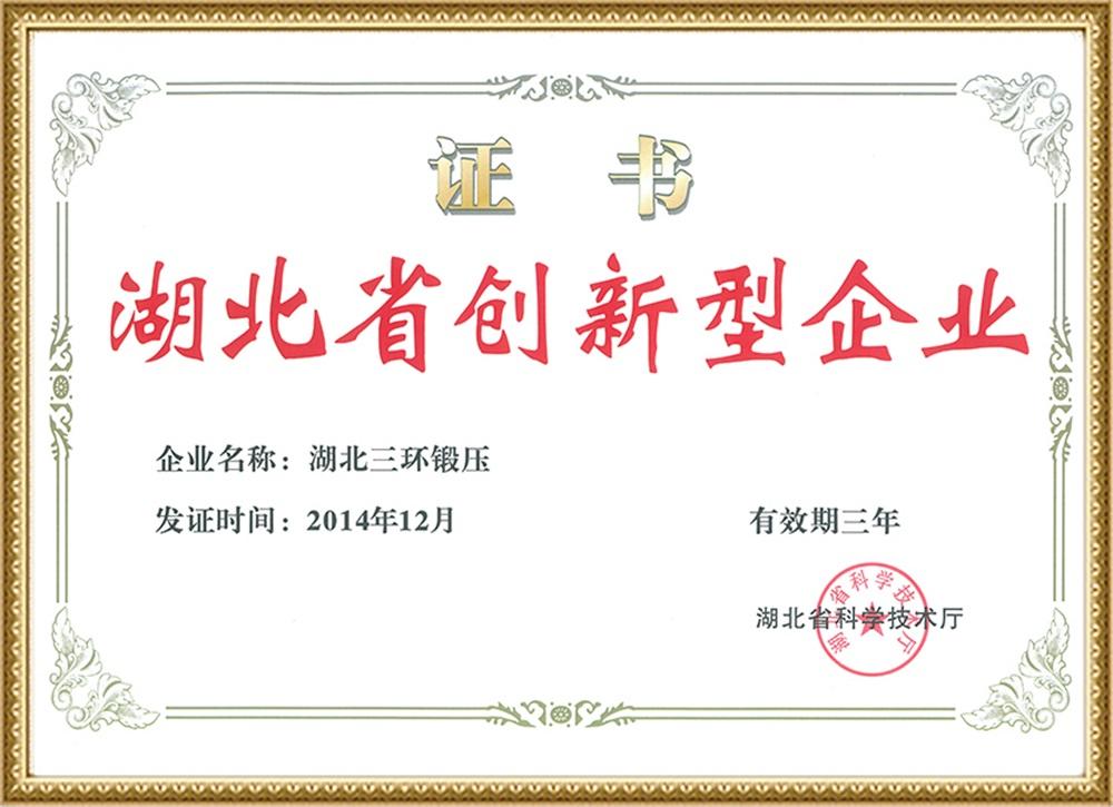 2014.12湖北省創新型企業