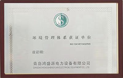 環境體系認證