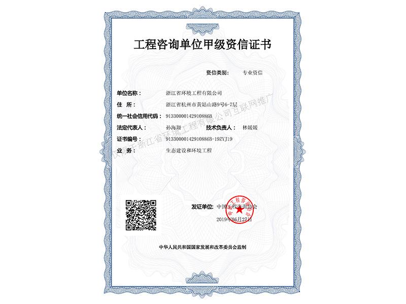 工程咨询单位资格证书甲级