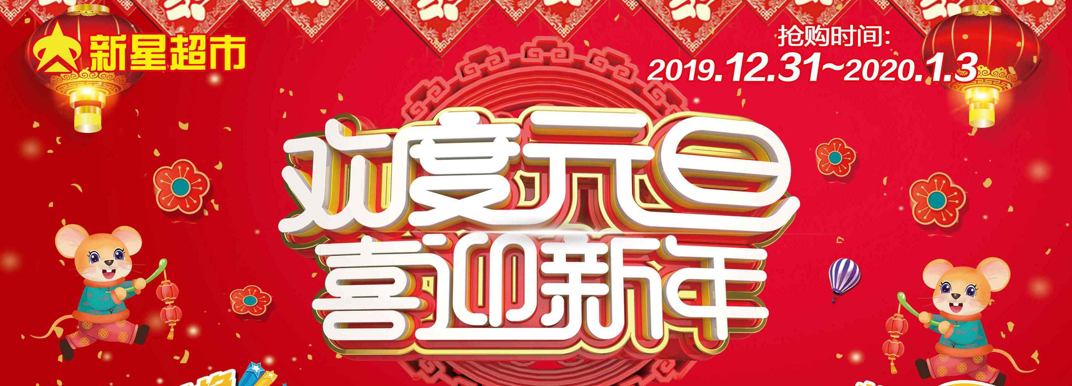 【 新星超市】欢度元旦,喜迎新年 !积分兑换活动开始啦!