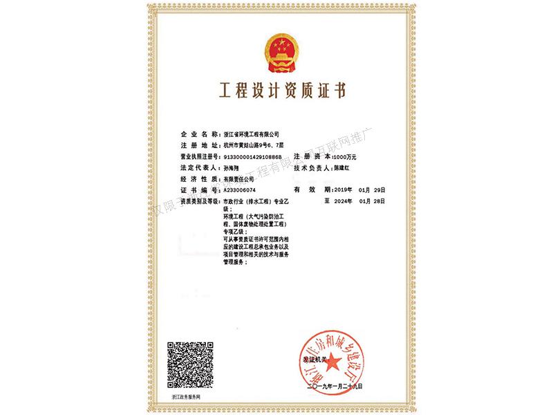环境工程(大气污染防治工程、固体废物处理处置工程)专项乙级