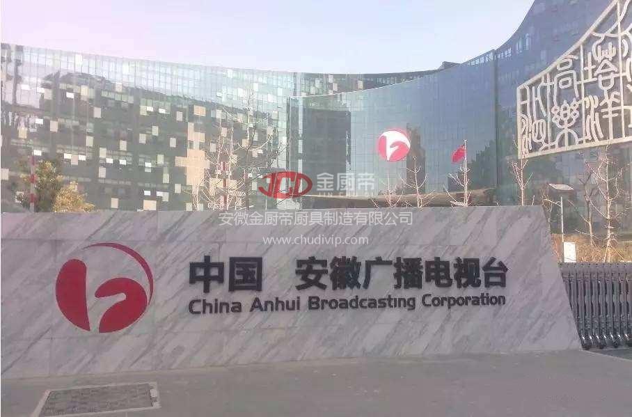 安徽电视台北京总部基地食堂工程