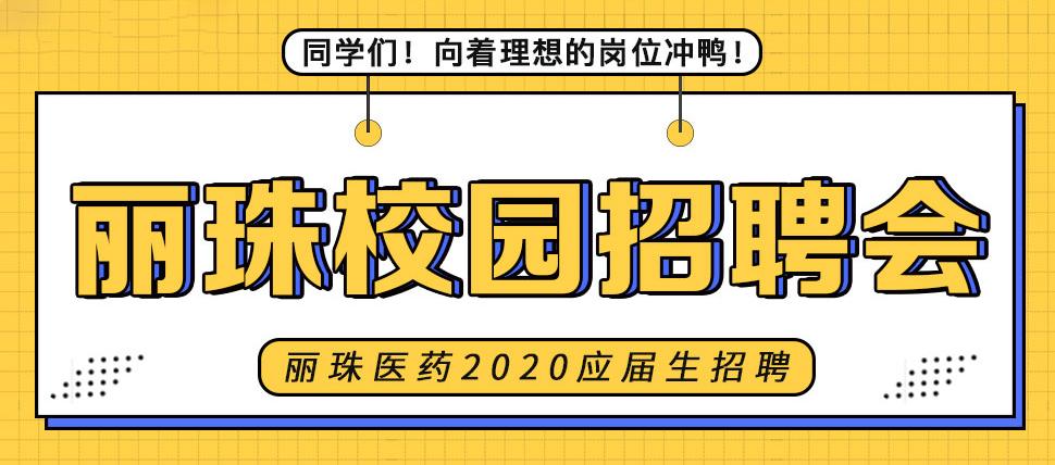 麗珠啟動2020屆全國校招