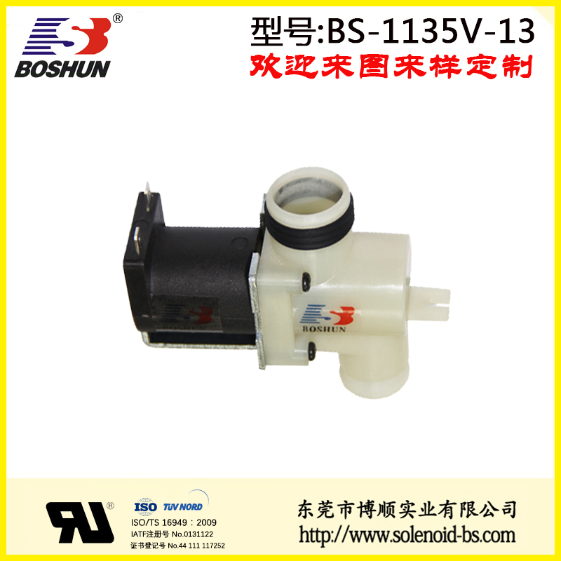 BS-1135V-13洗衣机进水阀门电磁铁