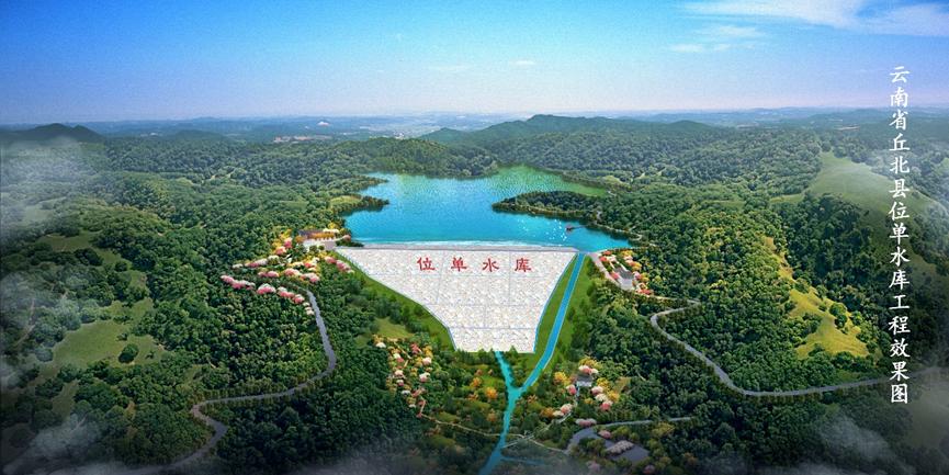 丘北縣位單水庫工程建設項目