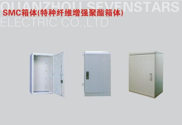 SMC箱體(特種纖維增強聚酯箱體)