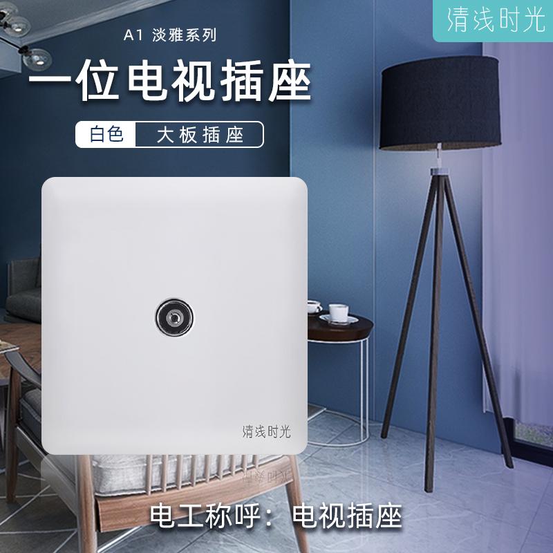 A1淡雅系列/白色/一位電視插座