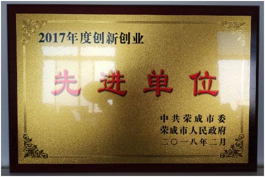 """榮成市海洋漁業有限公司榮獲全國""""2017年度農業對外合作百強企業""""榮譽稱號"""