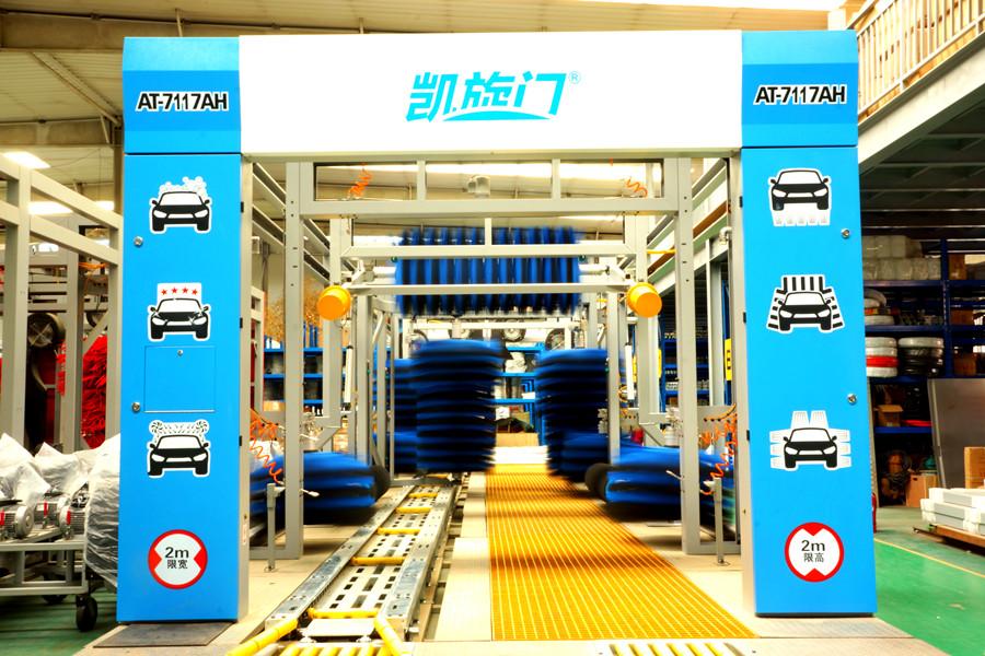 AT-7117AH隧道式洗车机