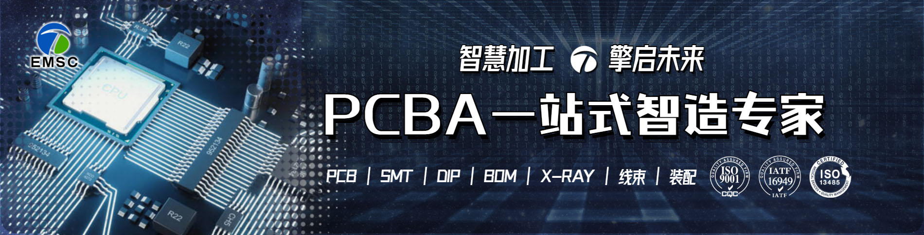 PCBA一站式智造专家